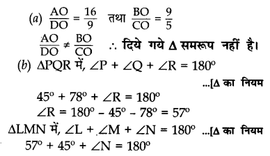 CBSE Sample Papers for Class 10 Maths in Hindi Medium Paper 1 S15