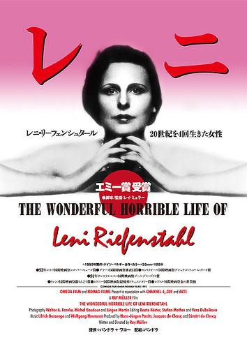 映画『レニ』©OMEGA FILM GmbH/NOMAD FILMS 1993