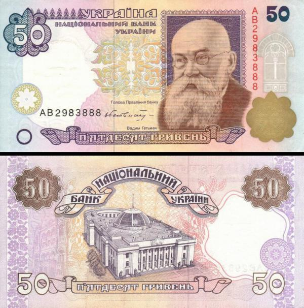 50 hriven Ukrajina 1996, P113a