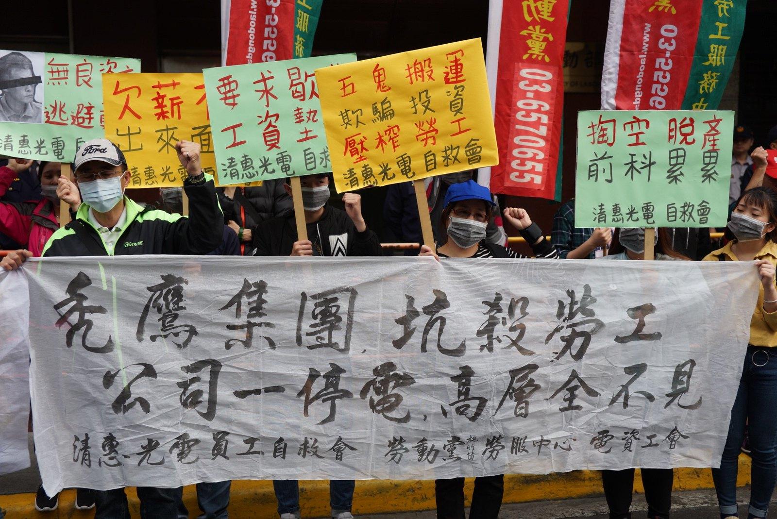 清惠光電爆發積欠薪資,員工組成自救會赴勞動部抗議。(攝影:王顥中)