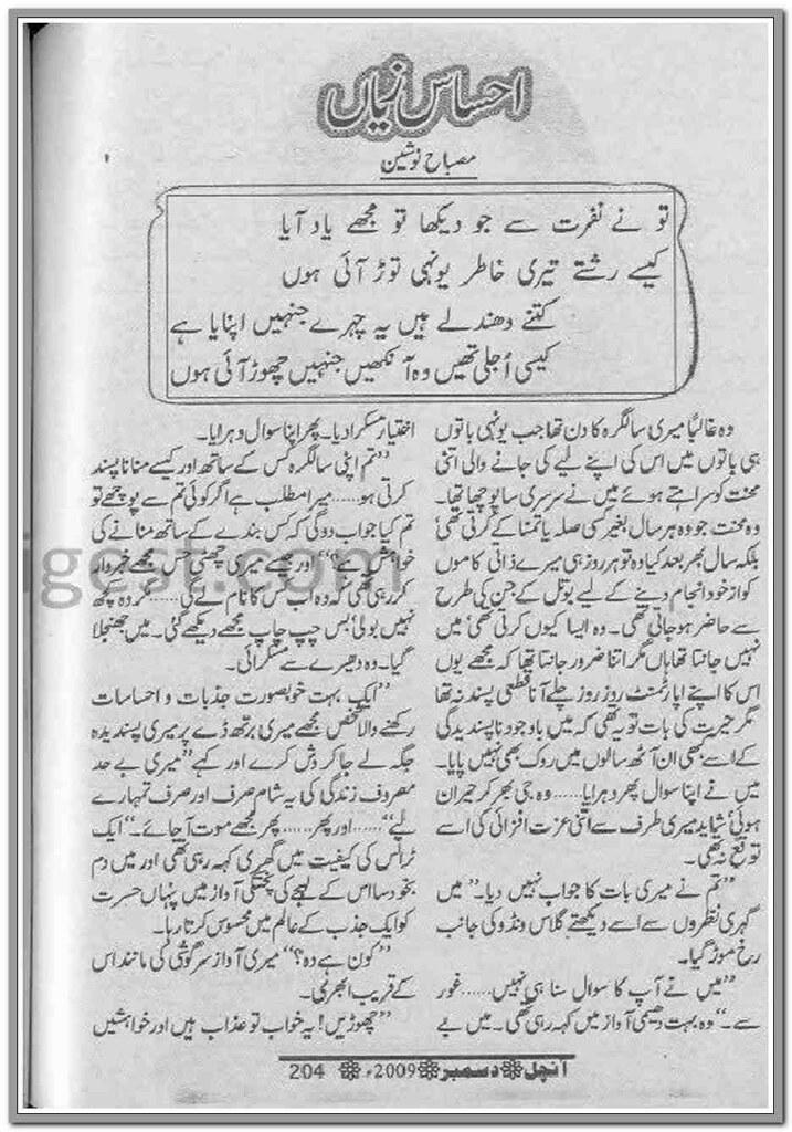 Ehsaas e Ziyan Complete Novel By Misbah Nosheen