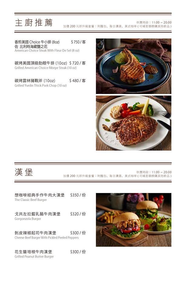 台北想陽明山餐廳下午茶咖啡排餐義大利麵菜單價位訂位menu (1)