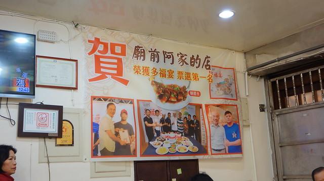 走進來才發現有得到多福宴的第一名(那是什麼?XD)@深坑廟口豆腐/廟前阿家的店