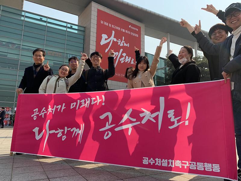 20190227_자유한국당전당대회_직접행동