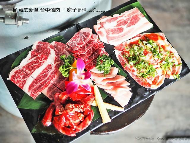 一桶 韓式新食 台中燒肉 12