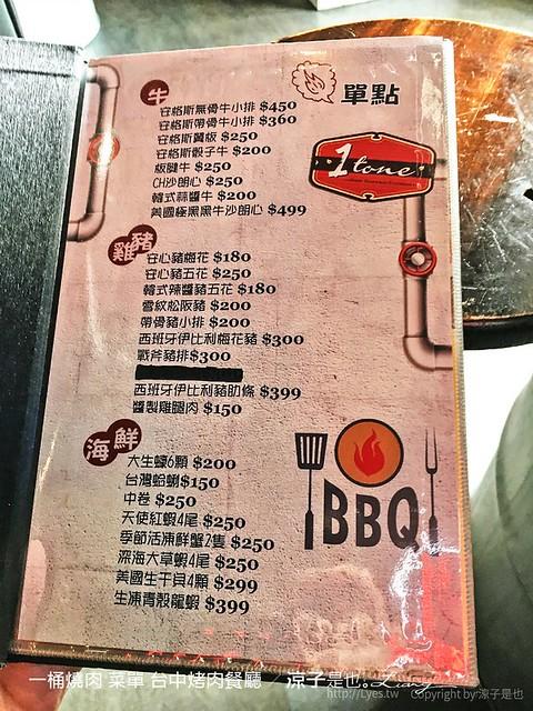 一桶燒肉 菜單 台中烤肉餐廳 4