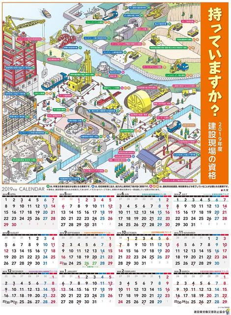 カレンダーポスター1210