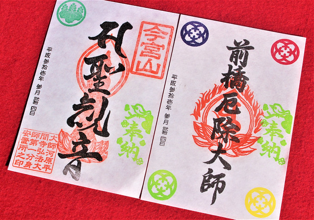 maebashiyakuyoke-gosyuin047
