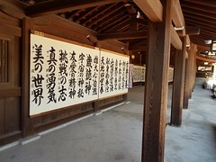 Calligraphy Displayed at Meiji Shrine