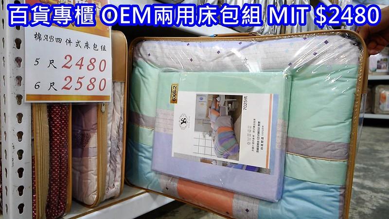 百貨專櫃兩用被床包組 2480 MIT 01