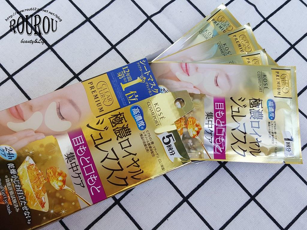 KOSE極上保濕凝凍眼唇專用+極上保濕凝凍膠原蛋白7