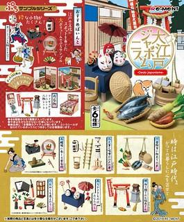 RE-MENT 袖珍盒玩系列  「大江戸和風熱潮」懷念登場!ぷちサンプル 大江戸ジャポニスム