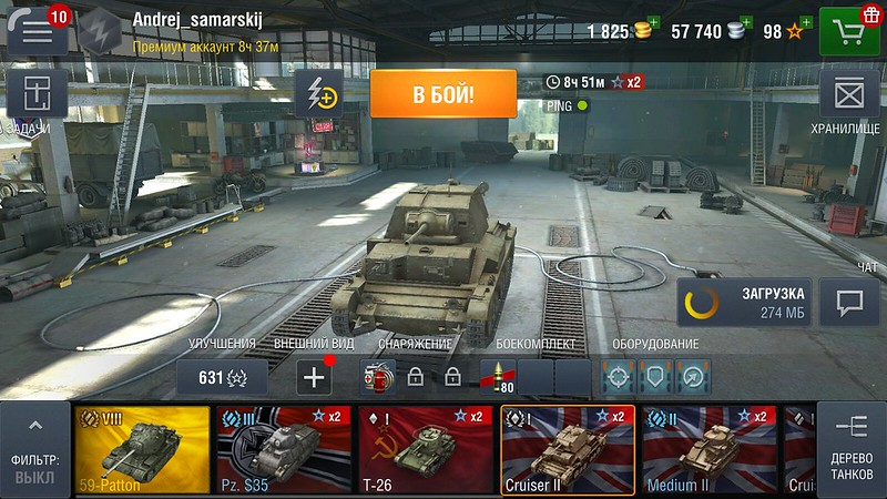 Screenshot_2019-02-04-10-08-40-172_net.wargaming.wot.blitz