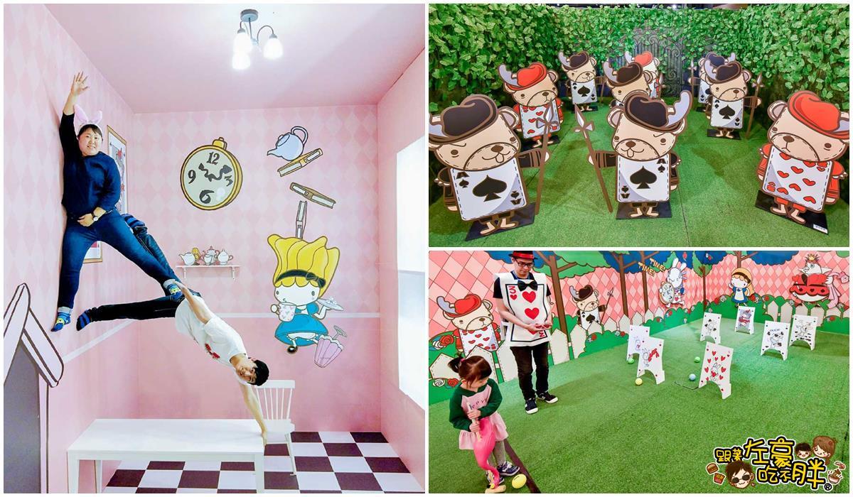夢時代來偶的童話樂園-愛麗絲夢遊仙境-0