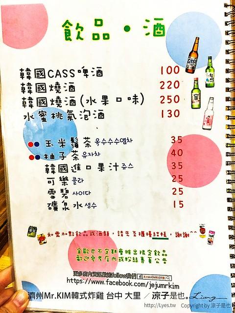 濟州Mr.KIM韓式炸雞 台中 大里 8