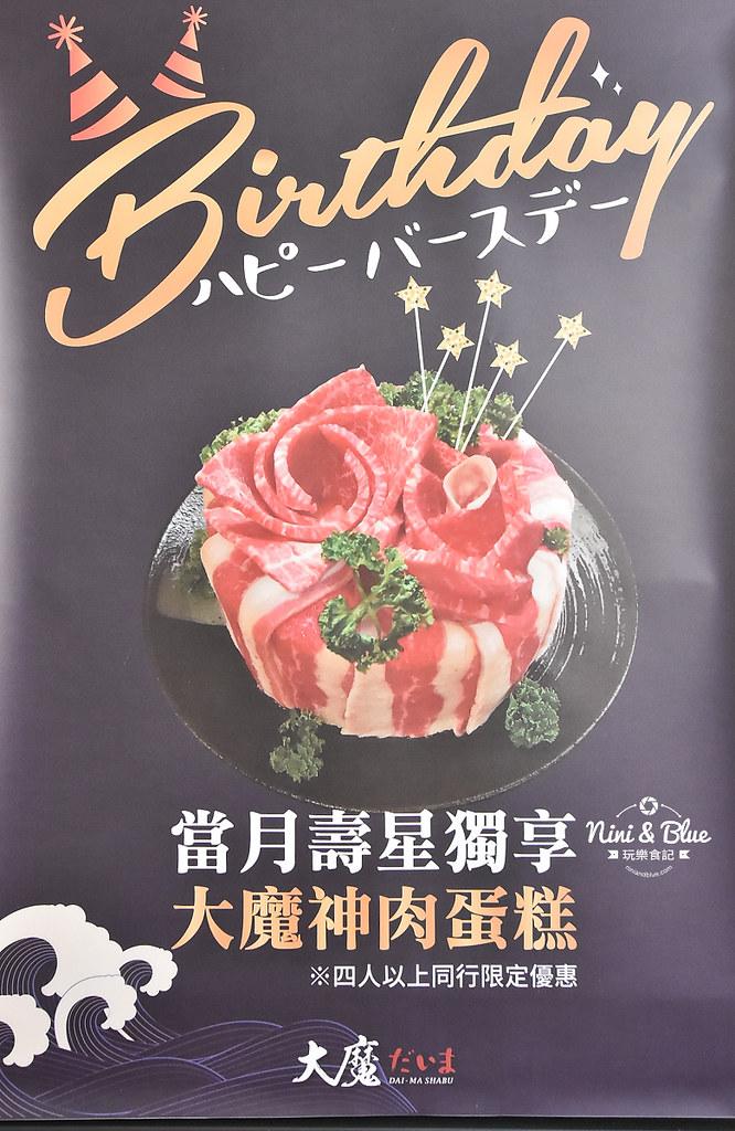 大魔鍋物菜單menu 台中火鍋 中科火鍋000010