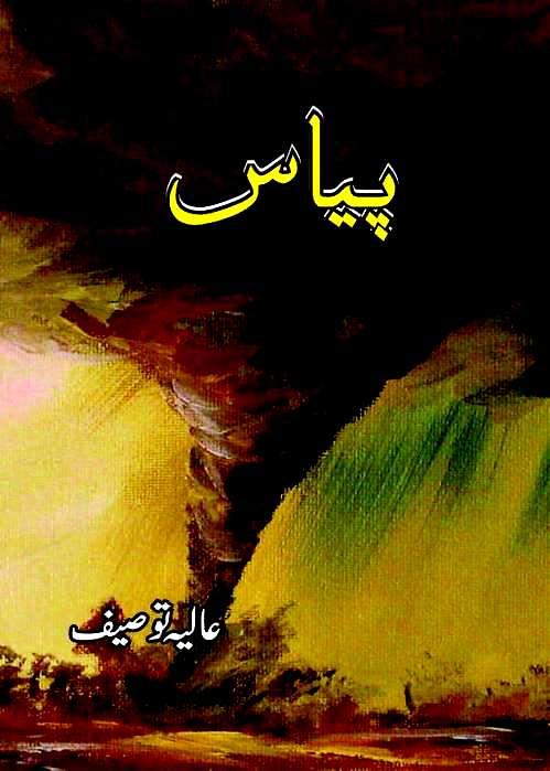 Piyas (Thirst) is writen by Aliya Tauseef; Piyas (Thirst) is Social Romantic story, famouse Urdu Novel Online Reading at Urdu Novel Collection. Aliya Tauseef is an established writer and writing regularly. The novel Piyas (Thirst) Complete Novel By Aliya Tauseef also