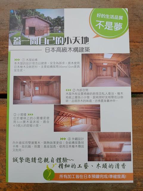龍華木業有限公司日式木屋(29)