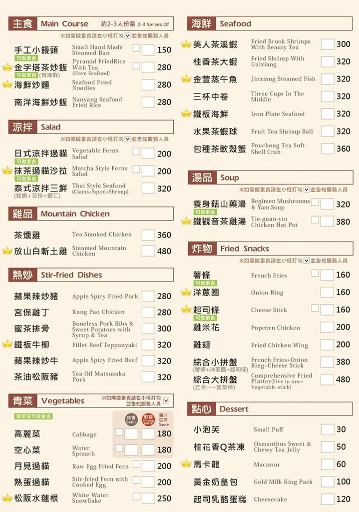 台北貓空四爺餐點菜單價位服務費menu訂位價錢 (1)