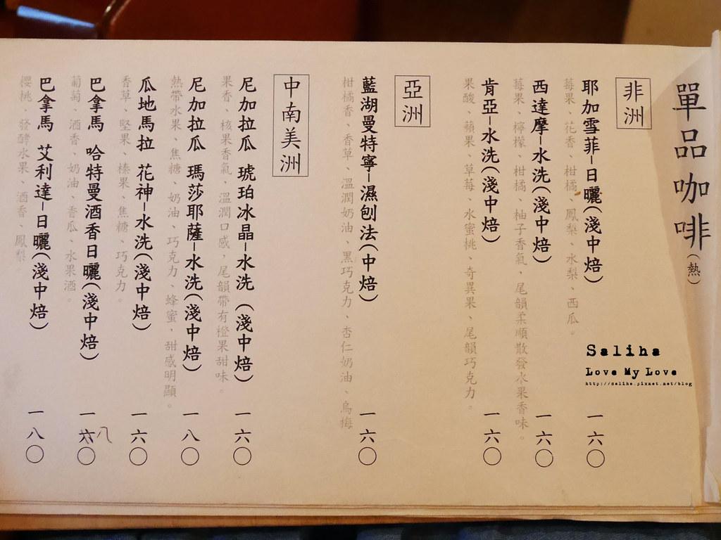 台北中山站角公園咖啡館下午茶菜單價位價錢menu訂位低消 (2)