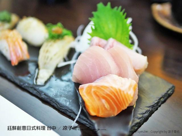 鈺鮮創意日式料理 台中 7
