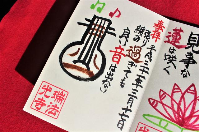 zuihoukouji-gosyuin019