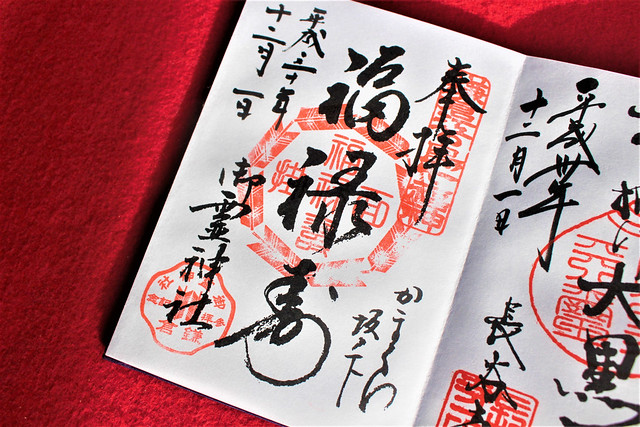 鎌倉七福神「福禄寿」の御朱印