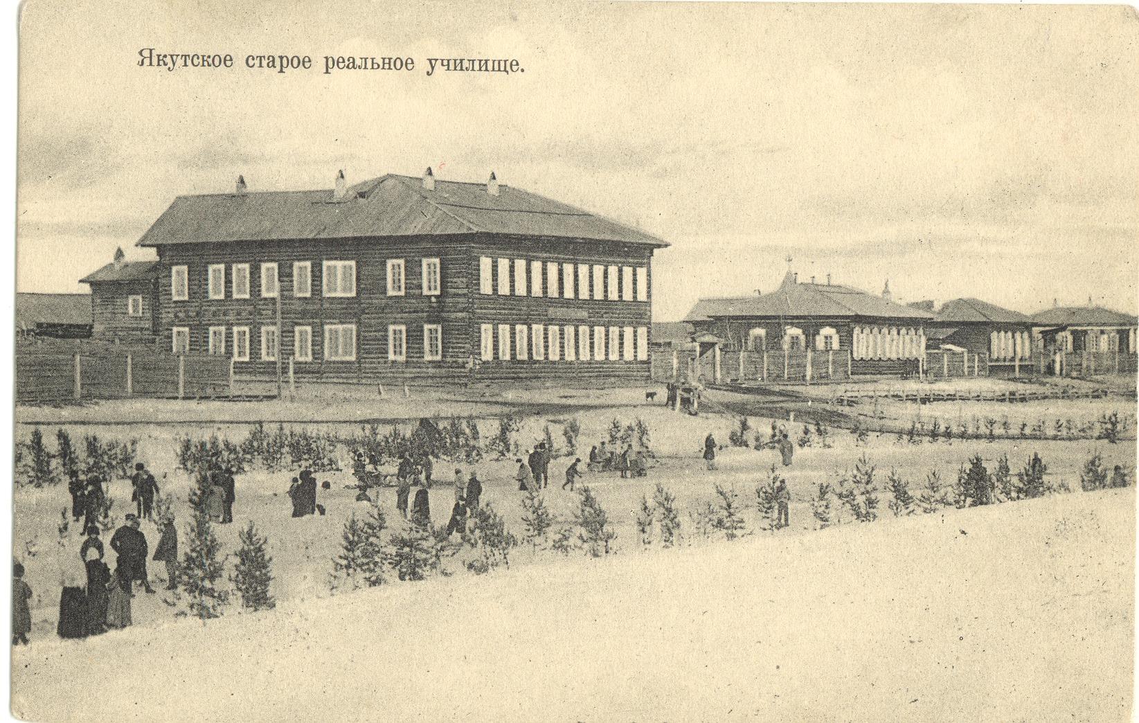 Старое реальное училище