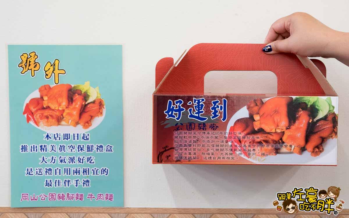 2019公園豬腳麵旗山店-60