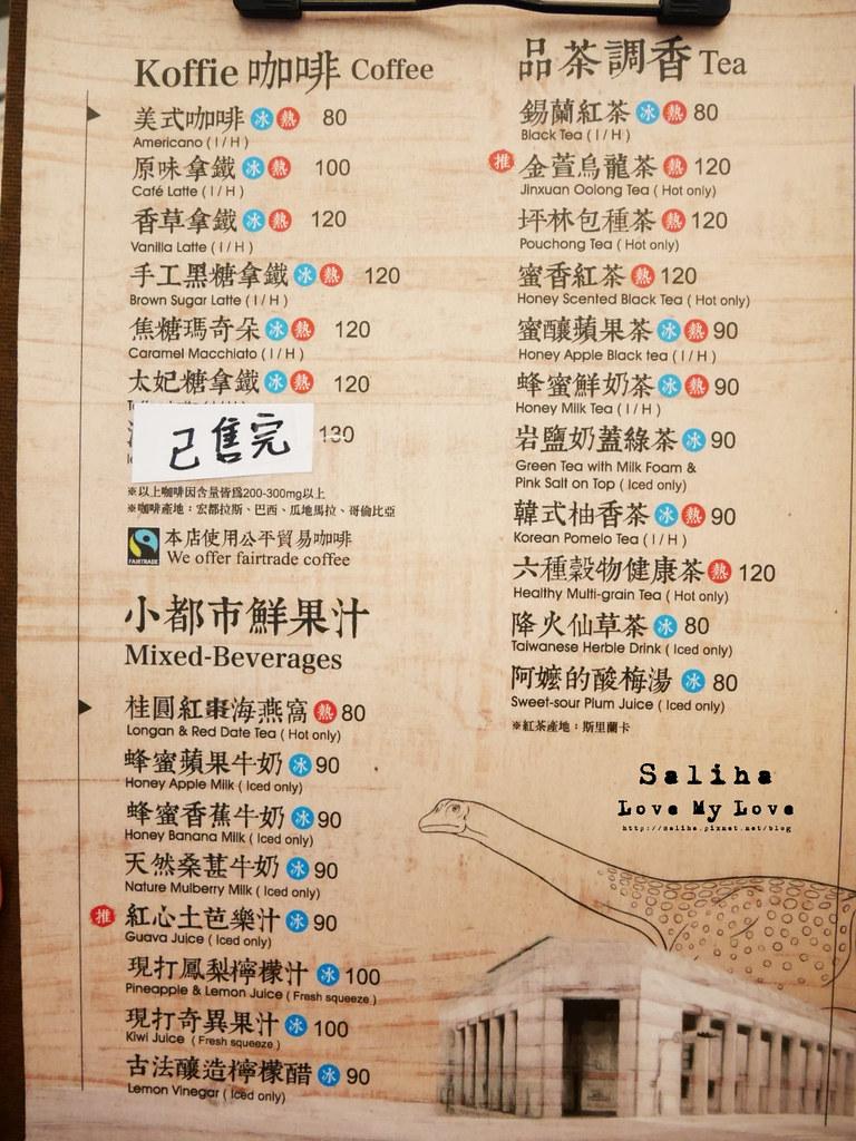 台北車站台博館恐龍餐廳下午茶咖啡蛋糕菜單價位價錢menu訂位用餐時間 (4)