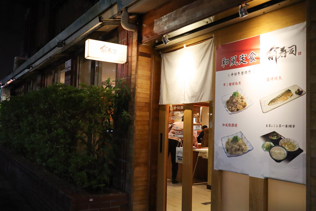 俞壽司 (1)