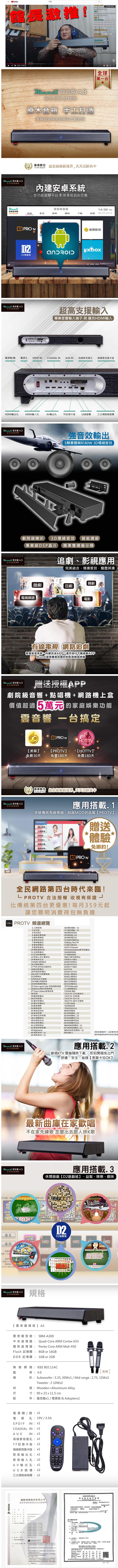 【Mundi】全方位家庭娛樂智慧雲音響A3 旗艦版  - PChome 24h購物