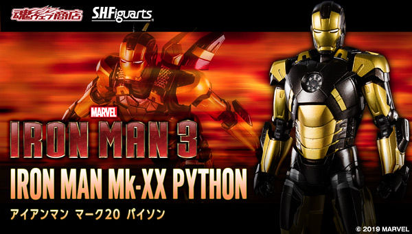 S.H.Figuarts  《鋼鐵人》「鋼鐵人馬克20 PYTHON」!アイアンマン マーク20 パイソン