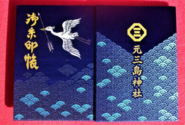 motomishima-gosyuin010