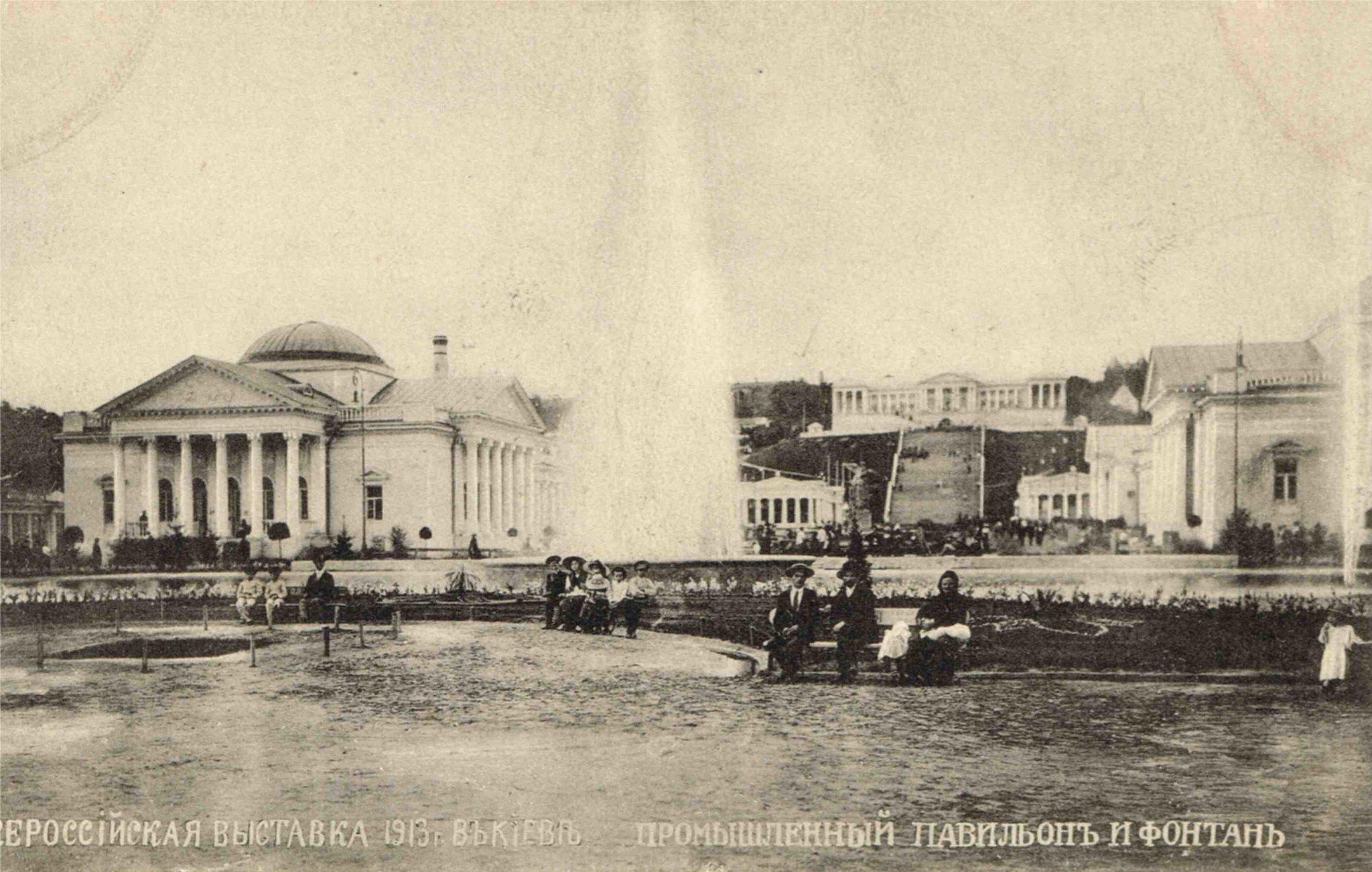 Промышленный павильон и фонтан