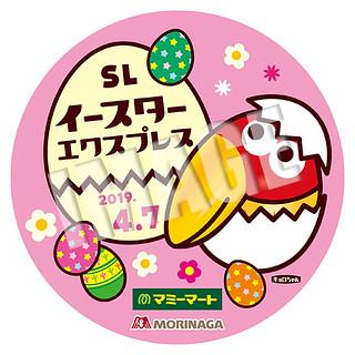 SLイースターエクスプレス☆ヘッドマーク(マミーマート×森永製菓)