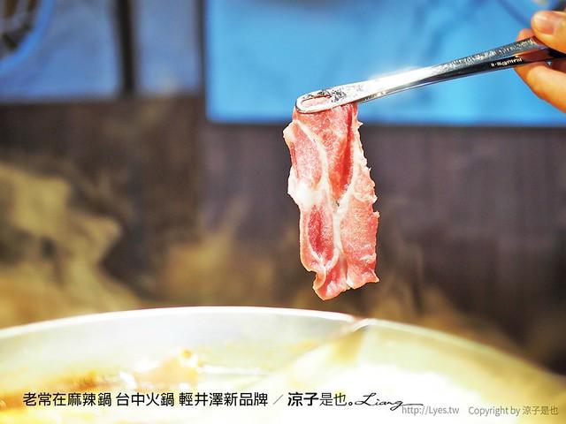 老常在麻辣鍋 台中火鍋 輕井澤新品牌 19