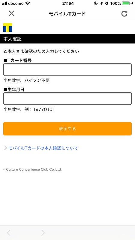 paypayでモバイルTカードを表示させる方法