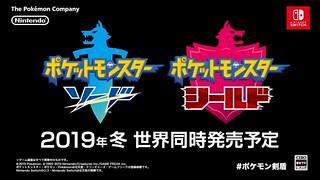 Nintendo Switch 精靈寶可夢第八世代完全新作《寶可夢 劍》《寶可夢 盾》發表!