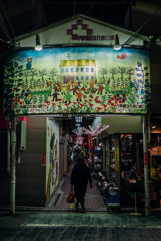 Yokohama_Rokkakubashi_16