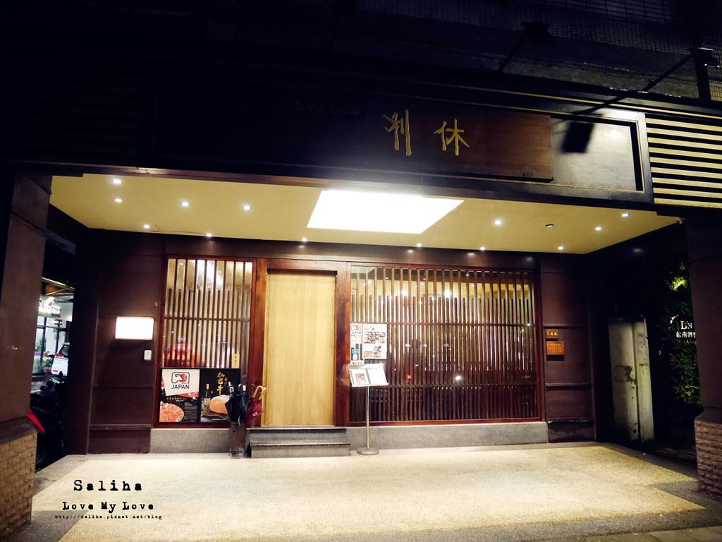 台北大安區敦化南路好吃日本料理海鮮和牛火鍋利休 (1)