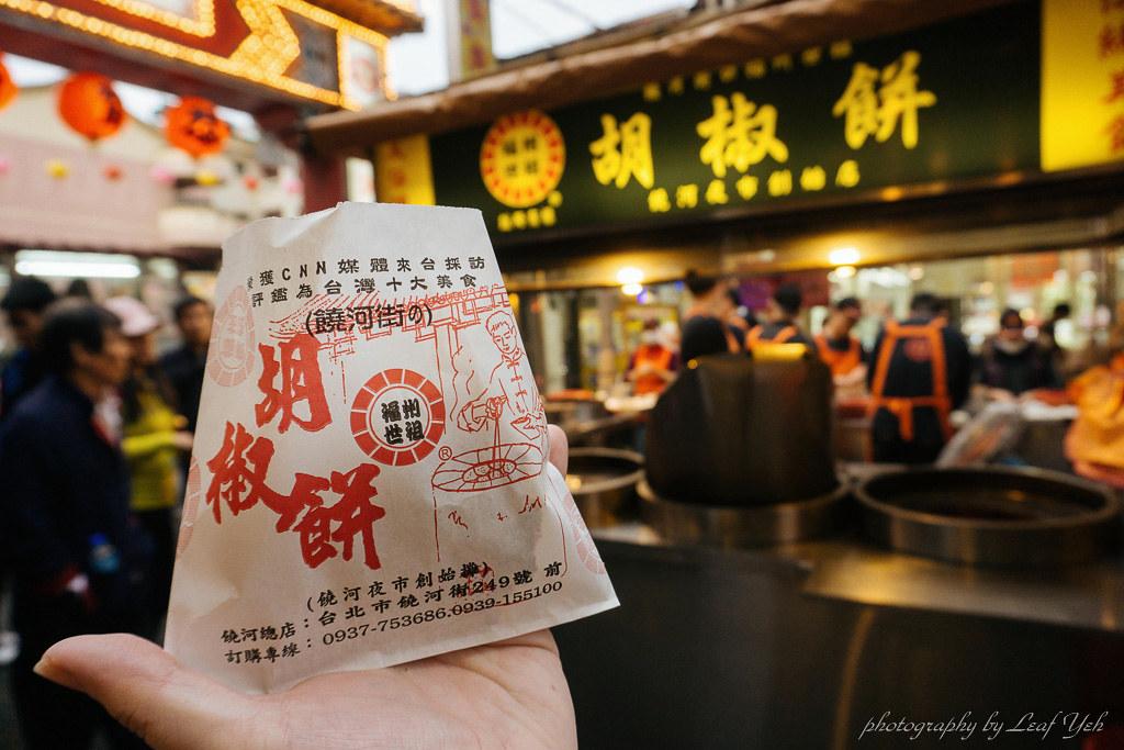 【台北】福州世祖胡椒餅│台北米其林推薦、CNN報導的夜市胡椒餅! 饒河街胡椒餅、饒河街米其林推薦