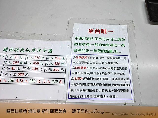 關西仙草巷 燒仙草 新竹關西美食 4