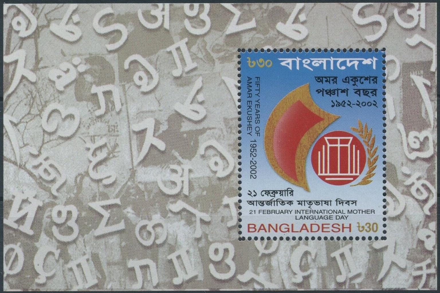 Bangladesh - Scott #647 (2002)