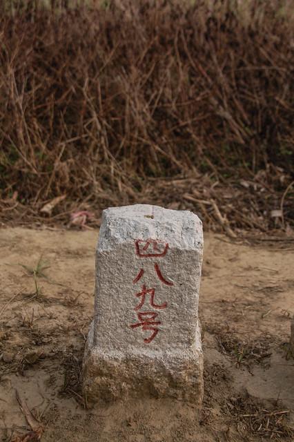 五風三等三角點(# 489) 1