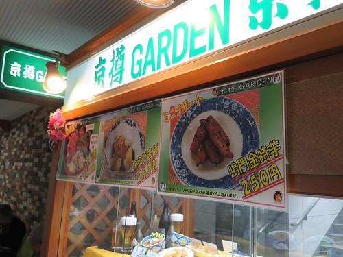 中山競馬場の京樽ガーデンのショーケース