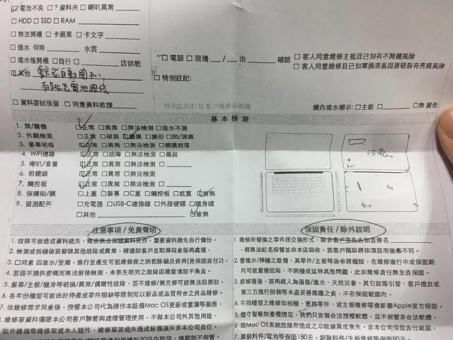 ai3C的維修單