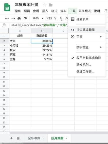 專案貢獻計算02