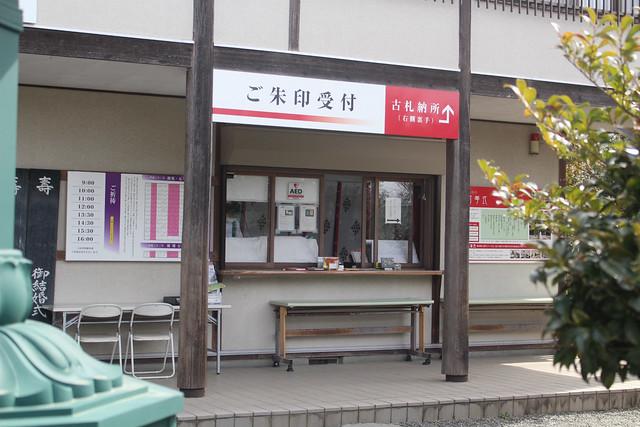 hitachiizumo-gosyuin035