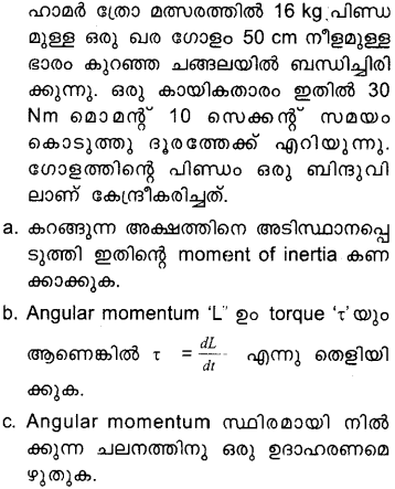 Plus One Physics Model Question Papers Paper 3 43